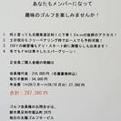 オリムピックスタッフ足利GCの正会員権を販売中!!