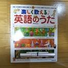 楽しく歌える 英語のうた(CD付)  伊勢 誠 (監修) 定価1...