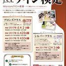 日本ソムリエ協会主催ワイン検定ブロンズクラス