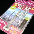 新品 3Dペーパーモデル 光る!東京スカイツリーを組立てよう!!