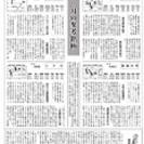 株式セミナー「立花月報(3月号)から探る活躍期待銘柄」