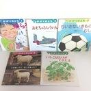 【送料込み☆】かがくのとも 5冊♪