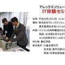 【2月17日開催】IT体験セミナー~パソコンの構造を知ろう~