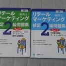 リテールマーケティング(販売士)検定2級問題集PART 1 & P...