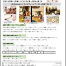 2月19日㈰鹿児島初!シングルマザー向けシェアハウスの完成企画!「...