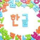 ネイティブ韓国語を学びませんか?【入門・初級】