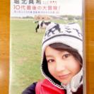 DVD 堀北真希 10代最後の大冒険!ヨーロッパ3カ国自転車20...