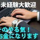 業務拡大によるオープニングスタッフ急募です☆応募資格はヤル気だけ!...