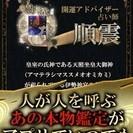 【2/19日出演】アトレ松戸7Fのマリーシェル占い館ウラーラ