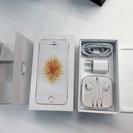 iphone SE gold 充電 usb 箱