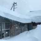 屋根の雪下ろしいたします。