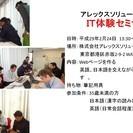 【2月24日開催】IT体験セミナー~Webページを作ろう~