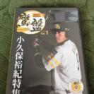 ソフトバンクホークス2007年 公式 DVD小久保特集