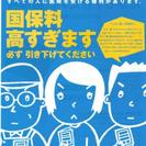 ☆ 国民健康保険証 (民主商工会の無料相談)