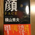 本⭐️顔⭐️著横山秀夫 警察小説  送料込み