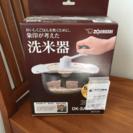 新品 洗米器 寒い冬に(^^)