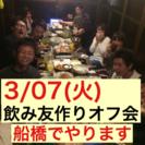 ⭐️🈵御礼⭐️3/07(火) 飲み友作り船橋会🍻募集開始!