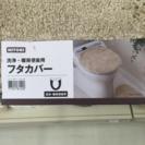 トイレのフタカバー新品未使用