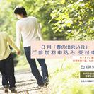【 無料女性参加者 1名 急募 】婚活「出会い会」3月11日(土)