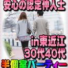 3/4日(土)【東近江】婚活パーティー★30代40代限定★安心の認...