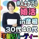 3/5日(日)【彦根】婚活パーティー★30代40代限定☆★安心の認...