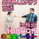 3/11日(土)【長浜】☆婚活パーティー★30代40代☆女性無料★...