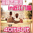 3/12日(日)【近江八幡】☆婚活パーティー★40代50代★安心の...