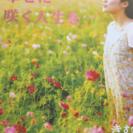 ☆幸せに咲く人生を☆きむ