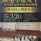 聖徳大学附属取手聖徳女子中学校・高等学校 第28回定期演奏会