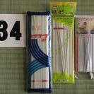 裁縫用ゴムテープ 3セット 新古品