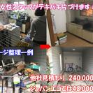 お家や物置を丸ごと片づけます! 大阪府 和歌山市 隣接地 3/1...