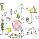 4/9 ぶくろマルシェ出店しま〜す