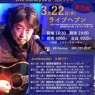 3月22日(水)元ふきのとう・山木康世ライブ ★残席わずか!