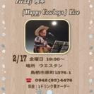 Freddy隈本弾き語りLive2/17