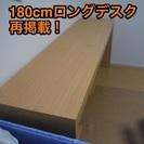 【再・中古美品0円】JK-PLAN㈱ 180cmワイドデスク 【...