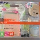 リッチェル トライシリーズ ベビー食器セット フィーディングセット
