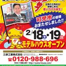 【可児市今渡】完成見学会のお知らせ!