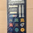 嵐 Japonism 和シール