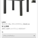 無料!!IKEA サイドテーブル