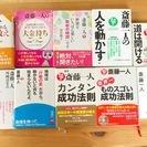 斎藤一人さん&お弟子さんの本10冊セット★一部CD付属★ 永松茂...
