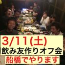 ⭐️現16名⭐️3/11(土) 飲み友作りオフ会@船橋