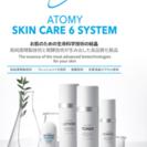 韓国 アトミ化粧品 無料お試し会