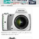 PENTAX K-S1  300Wズームキット