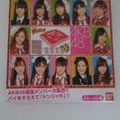 ドンジャラとトランプ(AKB48)