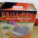 【引取限定 戸畑本店】 マツデン 電気グリル鍋