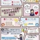 朝日新聞スタッフ募集!月23日出勤