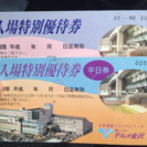 テルメ金沢優待券2枚