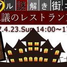 【リアル謎解き街コン】☆不思議のレストラン京都vol.15【トレ...