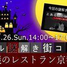 【リアル謎解きコン】☆不思議レストラン京都vol.14【とある館...