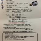 阪南市のサッカーチーム★アゼリアのメンバー募集